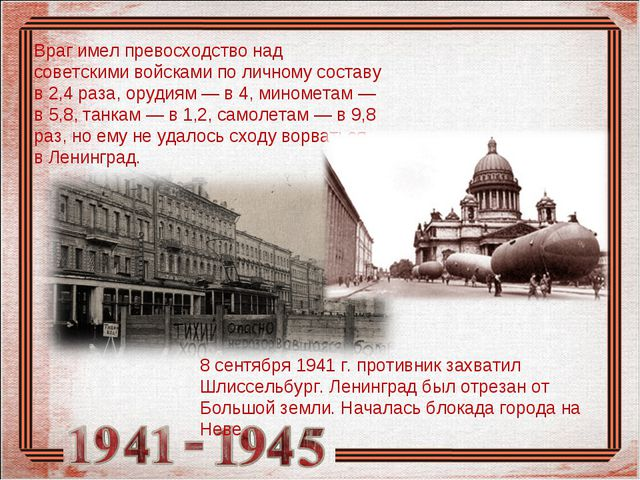 Враг имел превосходство над советскими войсками по личному составу в 2,4 раза...