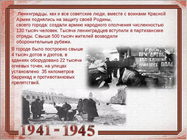 Ленинградцы, как и все советские люди, вместе с воинами Красной Армии поднял...