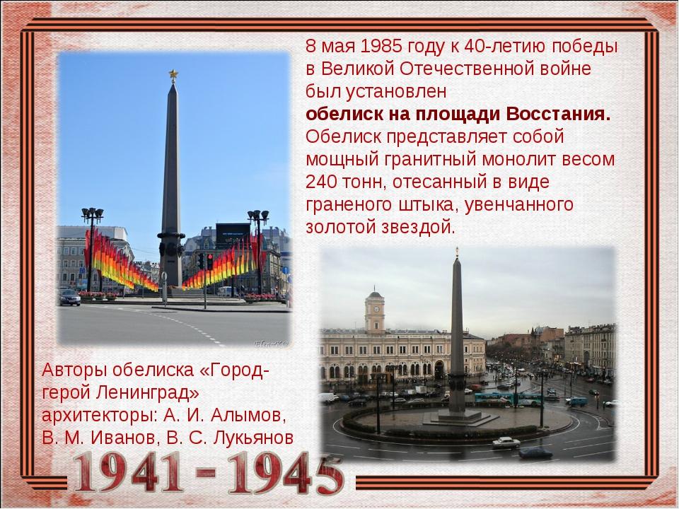 8 мая 1985 году к 40-летию победы в Великой Отечественной войне был установле...