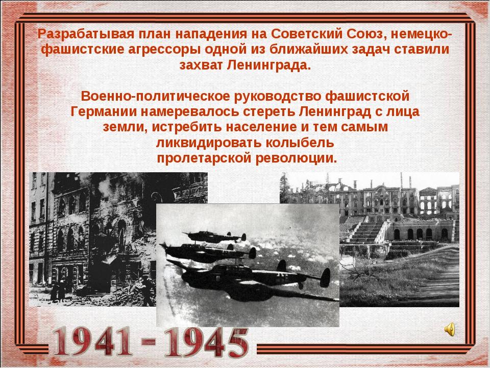 Разрабатывая план нападения на Советский Союз, немецко-фашистские агрессоры о...