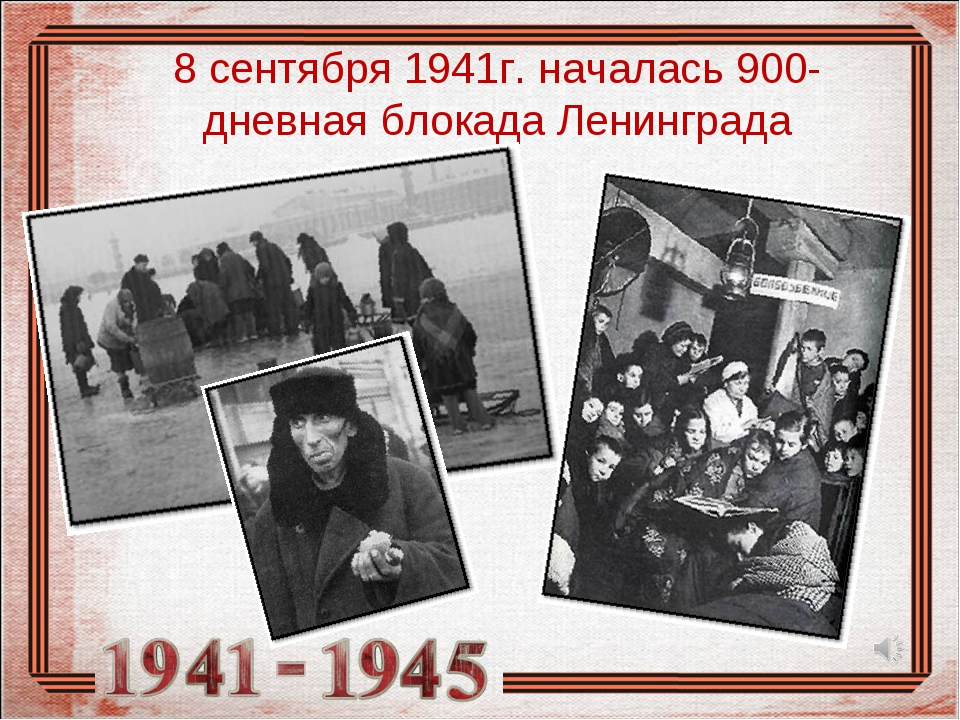 8 сентября 1941г. началась 900-дневная блокада Ленинграда