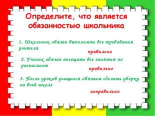 1. Школьник обязан выполнять все требования учителя правильно 2. Ученик обяз