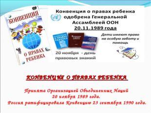КОНВЕНЦИЯ О ПРАВАХ РЕБЕНКА Принята Организацией Объединенных Наций 20 ноября