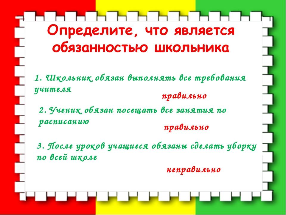 1. Школьник обязан выполнять все требования учителя правильно 2. Ученик обяз...