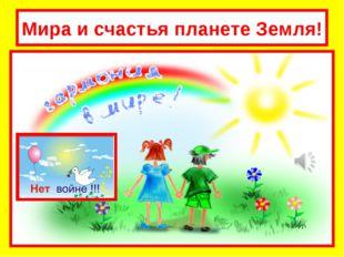 Мира и счастья планете Земля!