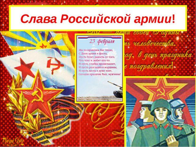 Слава Российской армии!