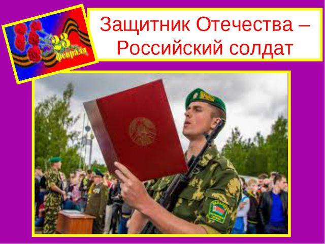 Защитник Отечества – Российский солдат