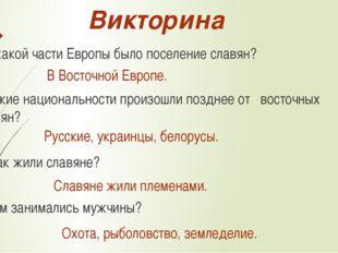 Викторина 1.В какой части Европы было поселение славян? 2.Какие национальност