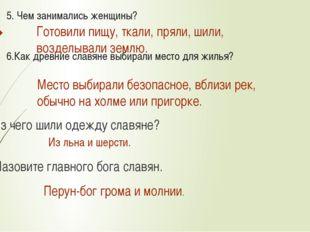 5. Чем занимались женщины? 6.Как древние славяне выбирали место для жилья? 7.