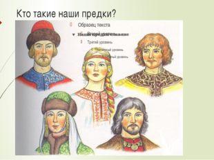 Кто такие наши предки?