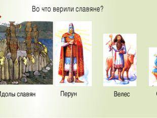 Во что верили славяне? Перун Велес Стрибог Идолы славян