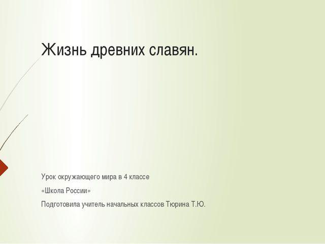 Жизнь древних славян. Урок окружающего мира в 4 классе «Школа России» Подгото...