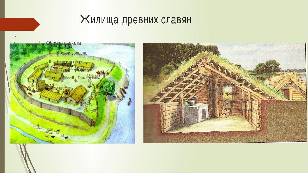 Жилища древних славян