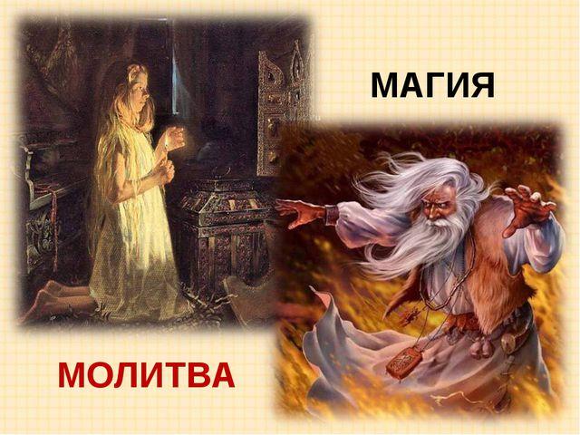МОЛИТВА МАГИЯ