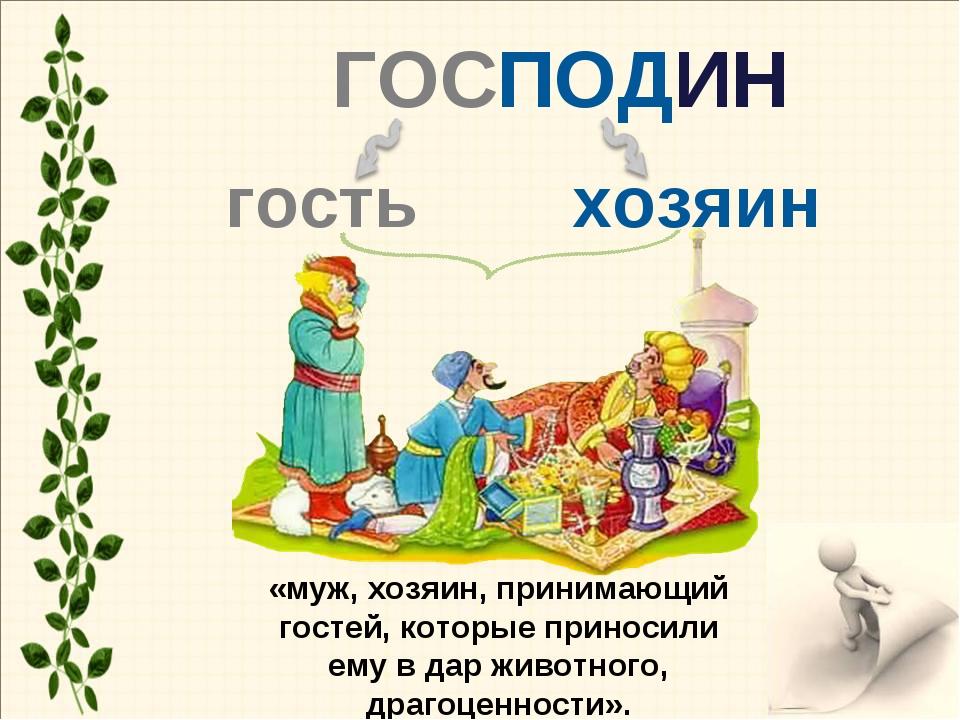 ГОСПОДИН гость «муж, хозяин, принимающий гостей, которые приносили ему в дар...