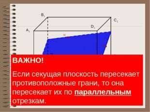 A B С B1 D1 D K M C1 A1 ВАЖНО! Если секущая плоскость пересекает противополож