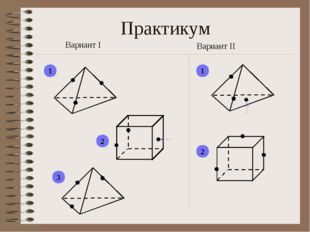 Практикум Вариант I Вариант II 1 2 3 1 2