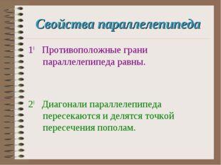 Свойства параллелепипеда 10 Противоположные грани параллелепипеда равны. 20 Д