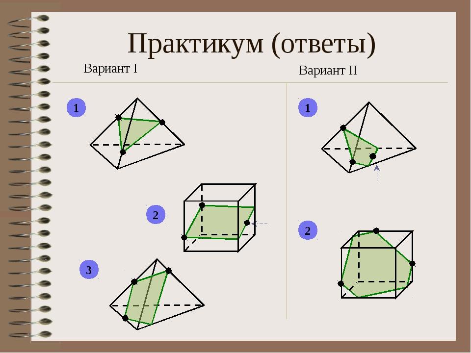 Гдз тест 6.тетраэдр и параллелепипед.вариант 2
