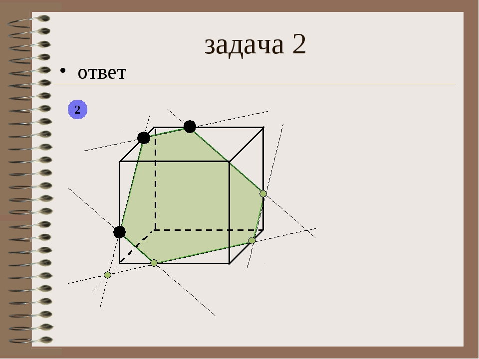 задача 2 2 ответ