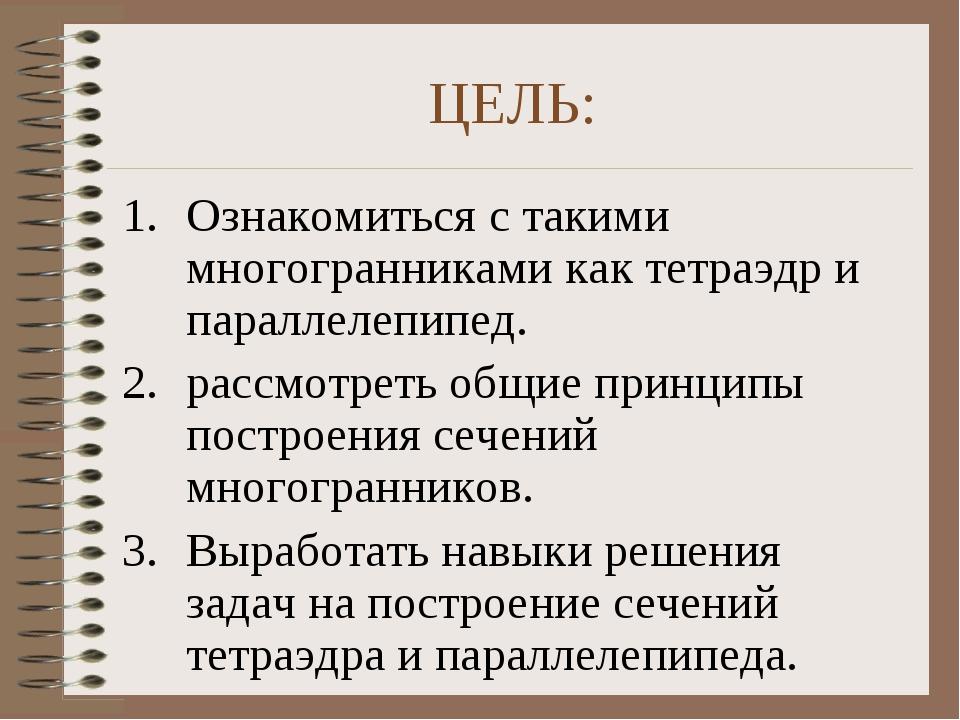 ЦЕЛЬ: Ознакомиться с такими многогранниками как тетраэдр и параллелепипед. ра...