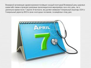 Всемирной организации здравоохранения посвящает каждый ежегодный Всемирный де