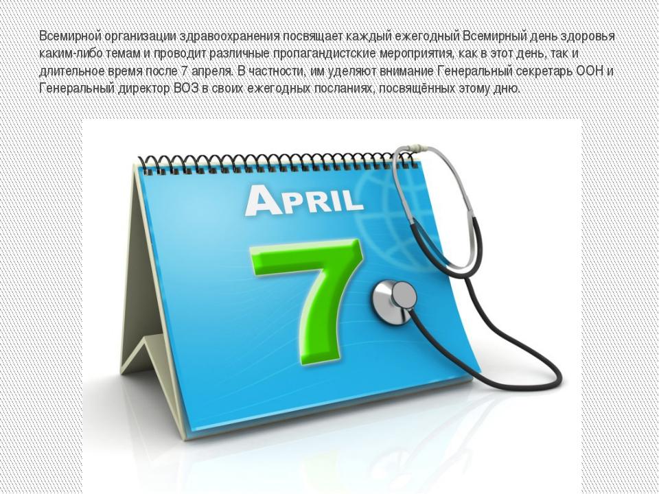 Всемирной организации здравоохранения посвящает каждый ежегодный Всемирный де...