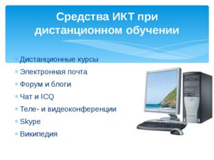 Средства ИКТ при дистанционном обучении Дистанционные курсы Электронная почта