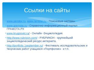 www.yandex.ru,www.rambler.ru-Поисковые системы. www.gramota.ru- Справочно