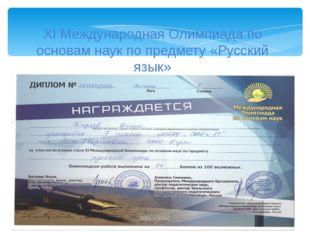 XI Международная Олимпиада по основам наук по предмету «Русский язык»
