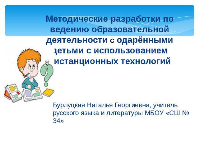 Методические разработки по ведению образовательной деятельности с одарёнными...