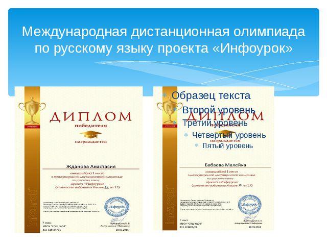 Международная дистанционная олимпиада по русскому языку проекта «Инфоурок»
