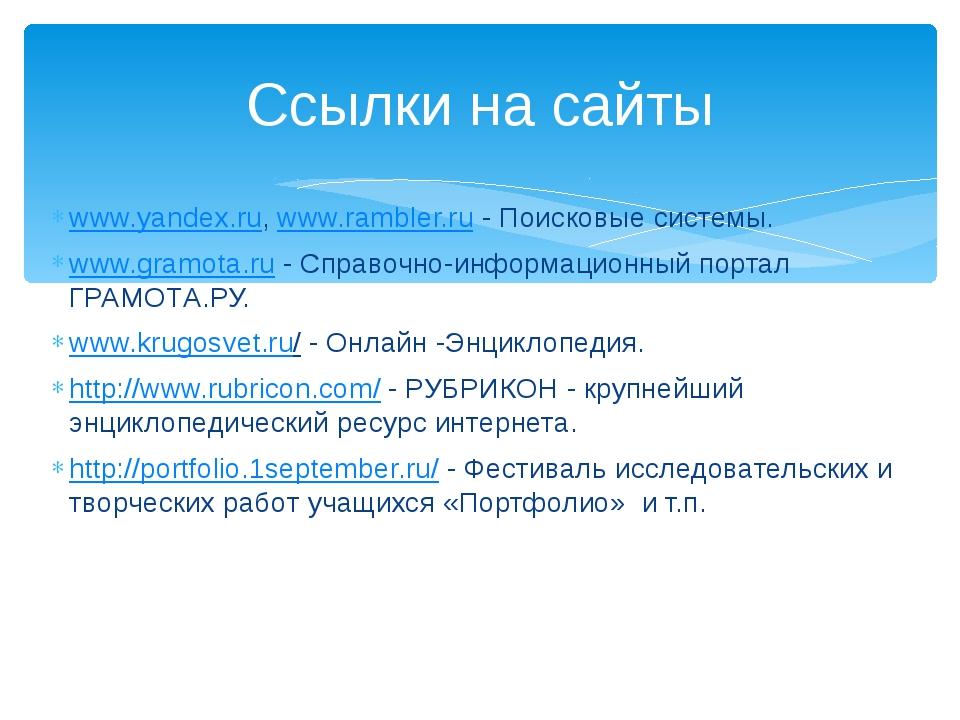 www.yandex.ru,www.rambler.ru-Поисковые системы. www.gramota.ru- Справочно...