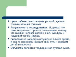 Цель работы: изготовление русской куклы в технике вязания спицами; Актуальнос