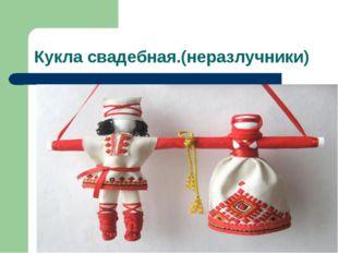 Кукла свадебная.(неразлучники)