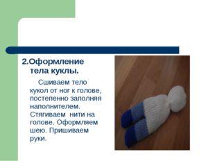 2.Оформление тела куклы. Сшиваем тело кукол от ног к голове, постепенно запол