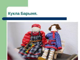 Кукла Барыня.