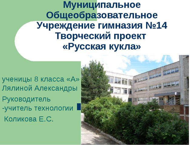 Муниципальное Общеобразовательное Учреждение гимназия №14 Творческий проект «...