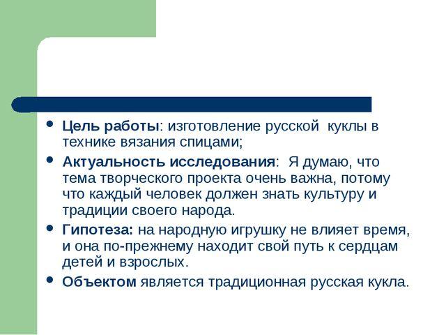 Цель работы: изготовление русской куклы в технике вязания спицами; Актуальнос...