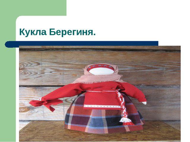 Кукла Берегиня.