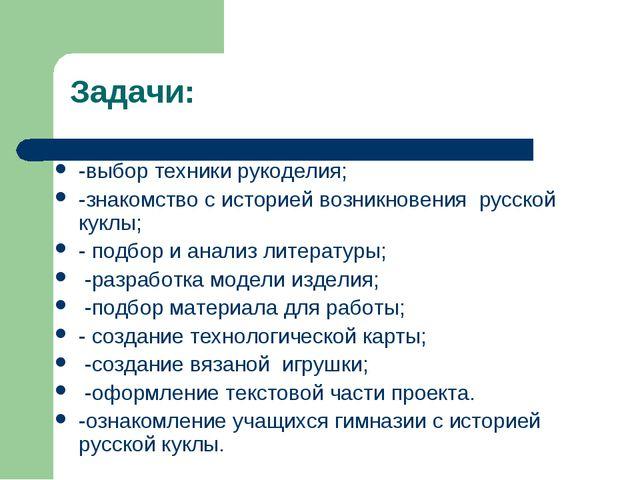 -выбор техники рукоделия; -знакомство с историей возникновения русской куклы...