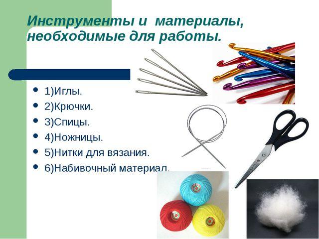 Инструменты и материалы, необходимые для работы. 1)Иглы. 2)Крючки. 3)Спицы. 4...