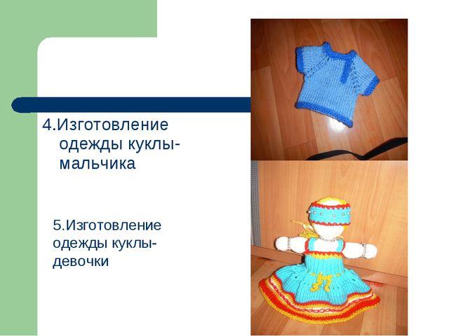 4.Изготовление одежды куклы-мальчика 5.Изготовление одежды куклы-девочки