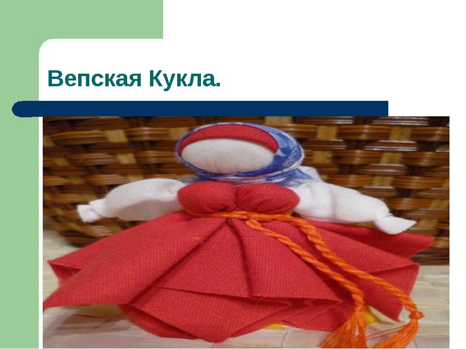 Вепская Кукла.