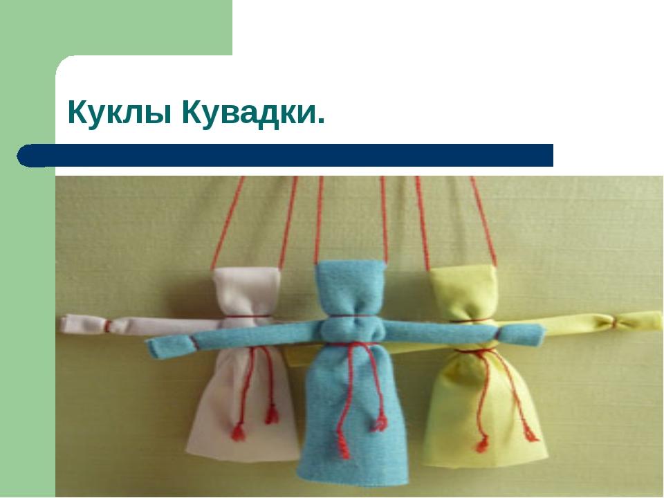 Куклы Кувадки.