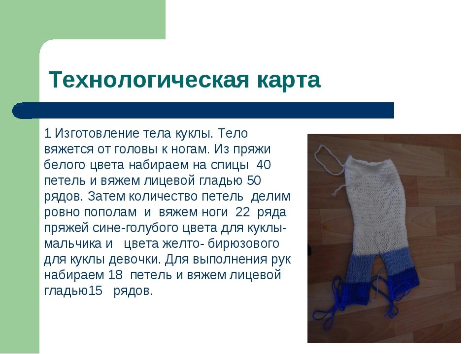 Технологическая карта 1 Изготовление тела куклы. Тело вяжется от головы к ног...