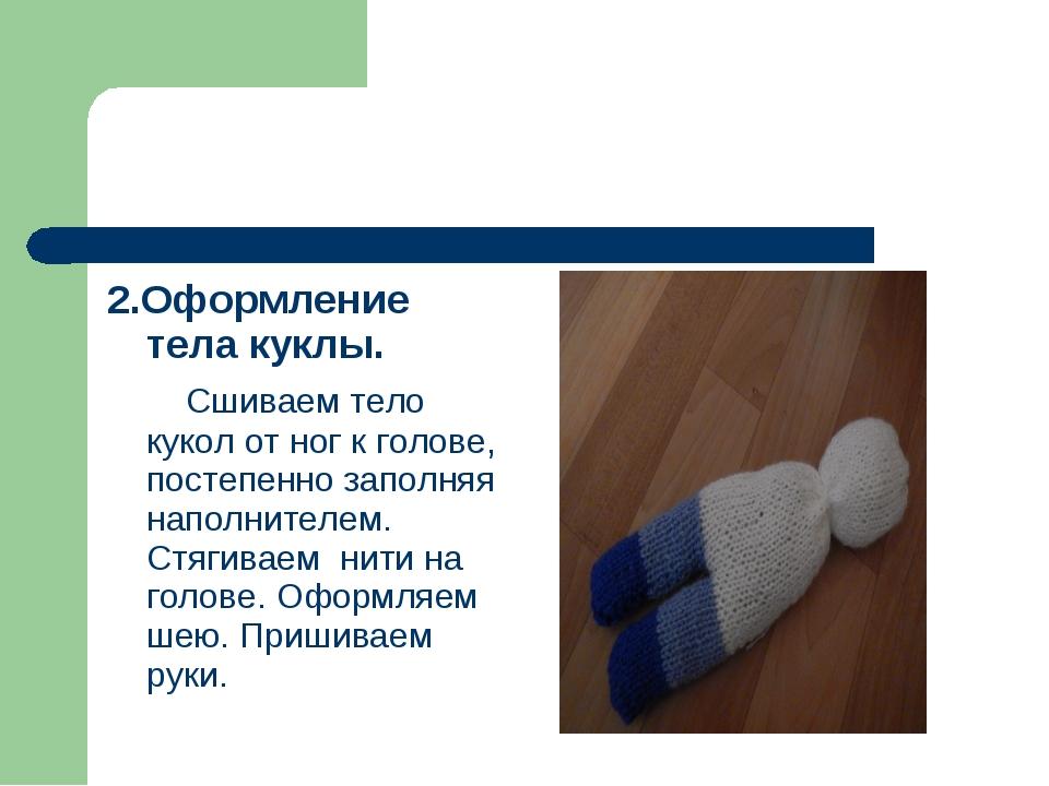 2.Оформление тела куклы. Сшиваем тело кукол от ног к голове, постепенно запол...