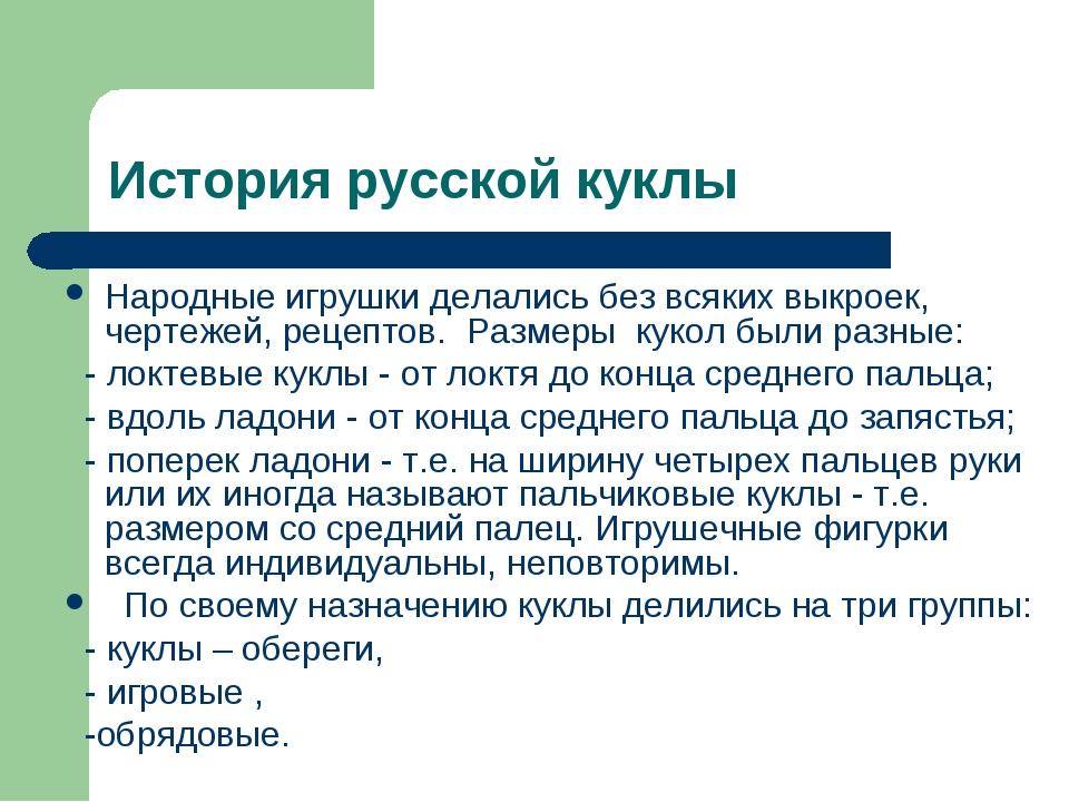 История русской куклы Народные игрушки делались без всяких выкроек, чертежей,...