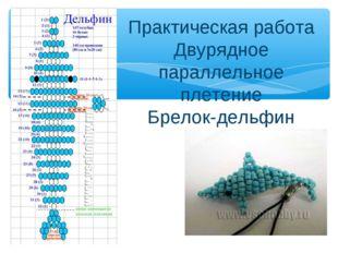 Практическая работа Двурядное параллельное плетение Брелок-дельфин