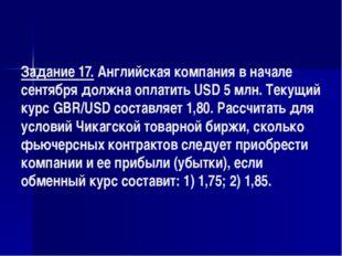 Задание 17. Английская компания в начале сентября должна оплатить USD 5 млн.